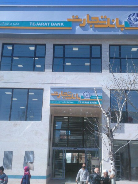 Gonbad Kavoos Central Branch of Bank Tejarat